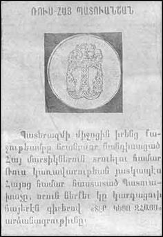 This is  medals of Russian Tsar which distributed to Ottoman Armenians who gave them (Russians) valuable helps during Russian occupation of the empire against the country they lived in.