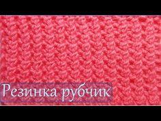 Уроки вязания спицами Резинка рубчик - YouTube