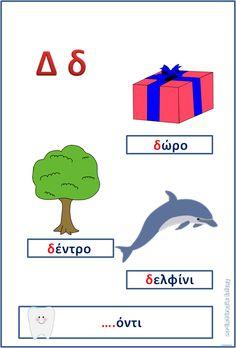 xristina's blog : Ένα μικρό βιβλίο για το αλφάβητο Greek Language, Kids Playing, Alphabet, Kindergarten, Therapy, Blog, Letters, Activities, Education
