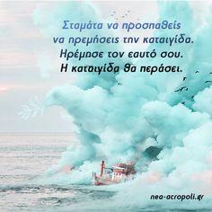 Φιλοσόφησε το...!!!  #quote #quotes #motivation #inspiration #instagood #inspirationalquotes #ελληνικά #ελληνικά #νέα ακρόπολη #nea-acropoli.gr  #greekmemes #greekquotes #greekquote #ρητά #instagreek #φιλοσοφία #φιλοσοφία_επιστρέφει #philosophy_returns Motivational Quotes, Funny Quotes, Funny Phrases, Greek Quotes, Parenting Quotes, Quote Posters, True Words, Picture Quotes, Bullying