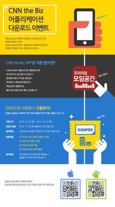[씨앤비] 씨앤비 앱 다운로드 이벤트 (김보인)