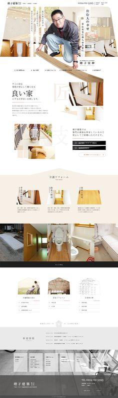 新築・増改築・リフォーム WEBデザイナーさん必見!ランディングページのデザイン参考に(信頼・安心系) Site Inspiration, Site Vitrine, Wordpress, Web Layout, Wireframe, Interface Design, Site Design, Simple Designs, Japan