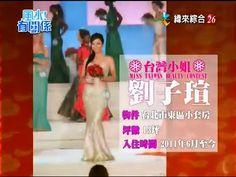 【風水有關係】20120212 - 詹惟中 - 風水 PK 找出套房財位最大值 - YouTube