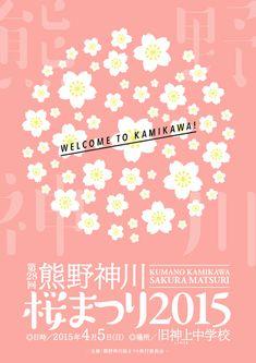 sakuramatsuriA4_omote Flugblatt Design, Flyer Design, Logo Design, Graphic Design, Pamphlet Design, Banner Design, Packaging Design, Blog, Pink