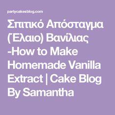 Σπιτικό Απόσταγμα (Έλαιο) Βανίλιας -How to Make Homemade Vanilla Extract | Cake Blog By Samantha