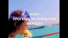 Прогулка по морю на кораблике. Кипр. Находка в море