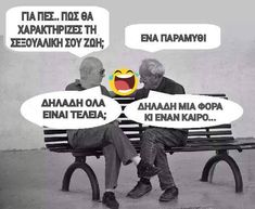 Funny Greek Quotes, Funny Quotes, Beach Photography, Funny Cartoons, Memes, Funny Phrases, Funny Qoutes, Meme, Beach Pictures