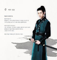 bang sung joon madam antoine | KangChi, The Beginning @ Gu Family Book (MBC ...