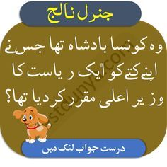 General Knowledge Questions and Answers in Urdu learn general knowledge quiz about world with answers in Urdu Gk about Islam, current affairs, Pakistan affairs, general science and mathematics. World Quiz, Question And Answer, This Or That Questions, Quiz With Answers, Knowledge Quiz, English Course, Islam, Mathematics, Blog