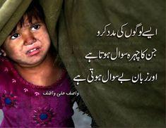 Wasif Ali Wasif Poetry | Wasif Ali Urdu Poetry | Wasif Ali Wasif Urdu Quotes |