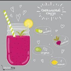 #smoothie #beet #apple #cucumber #lemon #ideas #смузи #свекла #яблоко #огурец #лимон #идеи