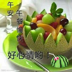 Afternoon Quotes, Good Afternoon, Wednesday Morning, Morning Wish, Chinese Quotes, Fruit, Landscape Art, Wallpaper, Food
