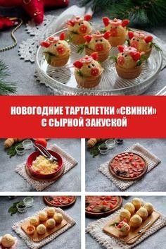 Новогодние тарталетки «Свинки» с сырной закуской ⠀ Тарталетки с сырной начинкой в форме свинок - оригинальная, вкусная и простая в исполнении холодная закуска на Новый год Свиньи 2019. ⠀ ⠀ Ингредиенты: Тарталетки - 7 шт. Плавленый сыр - 90 г Яйца - 2 шт. Чеснок - 1 зубчик Майонез - 40 г Помидор - 1 шт. Колбаса салями - 80 г Маслины - 1 шт. Зелень, соль, острый перец - по вкусу New Year's Food, Good Food, Yummy Food, Tasty Kitchen, Xmas Food, Food Decoration, Food Design, Food Photo, Appetizer Recipes