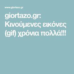 giortazo.gr: Κινούμενες εικόνες (gif) χρόνια πολλά!!!