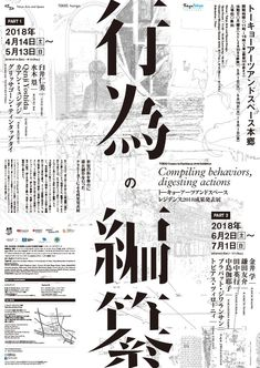 Cover Design, Book Design, Layout Design, Design Design, Dm Poster, Poster Layout, Typography Layout, Typography Poster, Typography Prints