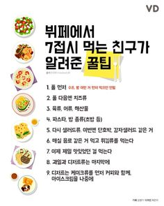 Korean Side Dishes, Side Dishes Easy, Korean Text, K Food, Korean Quotes, Catalog Design, Learn Korean, Information Graphics, Korean Language