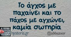 Funny Greek Quotes, Funny Quotes, Sarcastic Quotes, My Children Quotes, Quotes For Kids, Funny Statuses, True Words, Just For Laughs, Funny Pictures