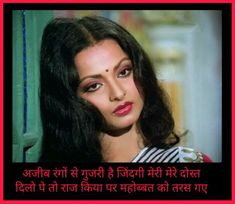 I've been using PicsArt to edit my images and love it. I think you would like it, try it out! Beautiful Love Quotes, True Love Quotes, Best Quotes, Hindi Quotes Images, Hindi Words, Rekha Actress, Bollywood Actress, Happy Birthday Drawings, Marathi Quotes