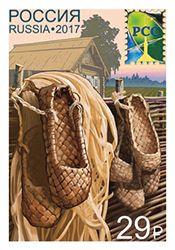 Cовместый выпуск Администраций связи стран–членов РСС. Почтовая марка «Национальный промысел. Лапти»