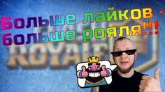 Clash Royale   Подрывник   Бомбер   Тактика атаки   Тактика защиты   Так...