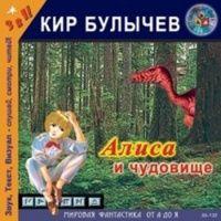 Булычев Кир Алиса и чудовище