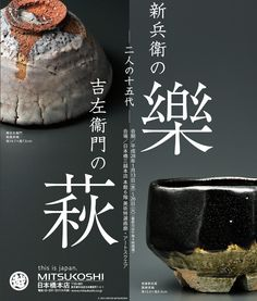 樂焼 RAKU WARE|十五代 樂吉左衞門 Book Design Layout, Menu Design, Food Design, Design Art, Japan Graphic Design, Graphic Design Posters, Dm Poster, Grafic Art, Picture Layouts