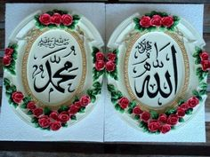 Name Of Allah n Muhammad (P.B.U.H)