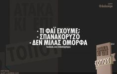 Image Best Quotes, Funny Quotes, Funny Memes, Jokes, Clever Quotes, Greek Words, Greek Quotes, Funny Clips, Funny Stories