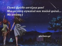 giortazo.gr: Καλό βράδυ,Καληνύχτα..Εικόνες με λόγια.....giortazo.gr