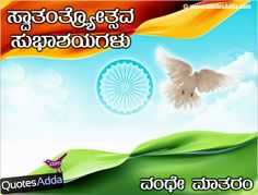 Kannada Happy Independence Day Quotes and Greetings   QuotesAdda.com   Telugu Quotes   Tamil Quotes   Hindi Quotes   Hindi Quotes, Quotations, Happy Independence Day Quotes, Telugu, Quote Of The Day, Diy And Crafts, Quotes, Quote, Shut Up Quotes
