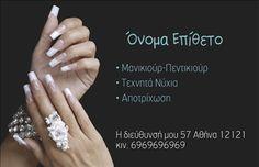 Επαγγελματικές κάρτες - Μανικιούρ μακιγιάζ Αισθητική - Κωδικός:94587