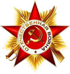 orden_otechestvenaya.png