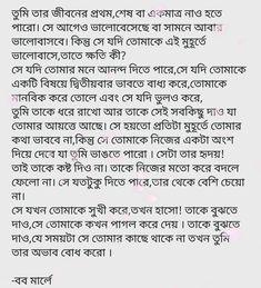 Status Quotes, Me Quotes, Bengali Poems, Bangla Love Quotes, Love Wallpaper, Sad Love, Inspirational Books, Short Quotes, Love Poems