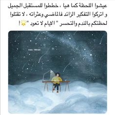 الايام لاتعود Vie Motivation, Study Motivation Quotes, Beautiful Arabic Words, Arabic Love Quotes, Quotes For Book Lovers, Book Quotes, Lyric Quotes, Photo Quotes, Picture Quotes