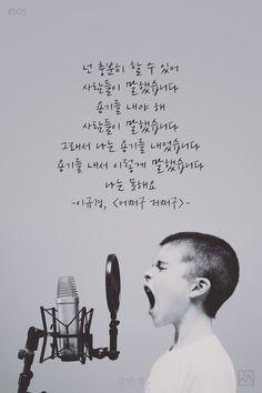 배경화면 모음 / 좋은 글귀 79탄 : 네이버 블로그 Wise Quotes, Famous Quotes, Korean Handwriting, Korean Writing, Korean Quotes, Life Skills, Cool Words, Laughter, Language