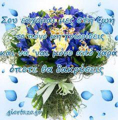 Happy Name Day, Happy Names, Hanukkah, Happy Birthday, Quotes, Cards, Happy Aniversary, Happy B Day, Happy Birth Day