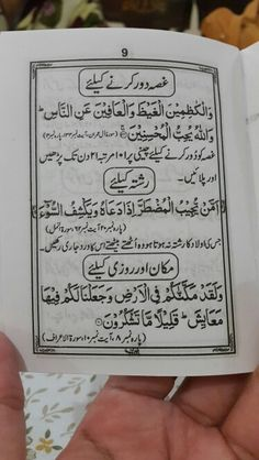 Cure n recite it Duaa Islam, Islam Hadith, Allah Islam, Islam Quran, Quran Pak, Best Islamic Quotes, Quran Quotes Inspirational, Islamic Phrases, Islamic Messages