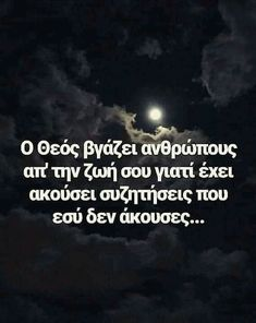 Greek Quotes, Love Words, Ants, Things To Think About, Meant To Be, Qoutes, Believe, Messages, Thoughts