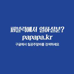 퍼블릭 룸 아르바이트 유흥알바 칠공주알바에서 만나용 ☆ http://papapa.kr