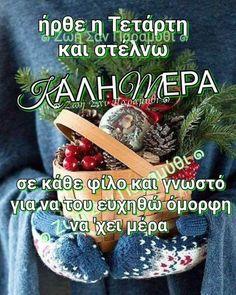 Greek Quotes, Good Morning, Decoupage, Tattos, Buen Dia, Bonjour, Good Morning Wishes, Tattoos