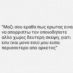 Πάντα.. Soul Quotes, Valentine's Day Quotes, Best Quotes, Life Quotes, Unique Quotes, Amazing Quotes, Philosophy Quotes, Greek Words, Live Laugh Love