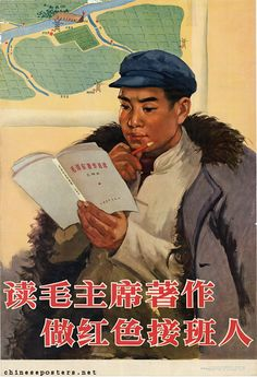 Read Chairman Mao's writings to become a red successor, 1965