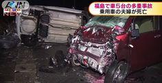 Em um grave acidente em Fukushima envolvendo 5 veículos, 2 pessoas morreram e 2 ficaram feridas.