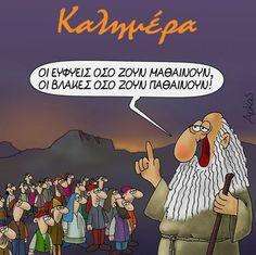 Kai, Good Morning, Ecards, Wisdom, Memes, Greek, Movie Posters, Buen Dia, E Cards