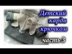 #2 Baby COAT with hood   KNITTING TUTORIAL  Пальто с КАПЮШОНОМ детское спицами - YouTube