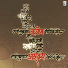 Inspirational Quotes In Marathi, Motivational Picture Quotes, Morning Inspirational Quotes, Morning Quotes, Great Quotes, Me Quotes, Morning Images, Calligraphy Quotes, Marathi Calligraphy
