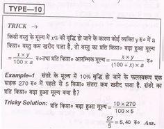 प्रतिशत: Maths Percentage Short Tricks In Hindi प्रतिशत शार्ट ट्रिक्स Aptitude And Reasoning, Binomial Theorem, Maths Solutions, Math Magic, Gk Knowledge, Math Formulas, Study Skills, English Study, Cat