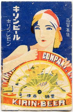 Kirin Beer label or matchbox ad. Japanese Poster, Japanese Prints, Japanese Art, Vintage Labels, Vintage Ads, Vintage Posters, Kirin Beer, Culture Art, Beer Poster