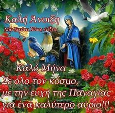 Good Morning Gif, Greek Quotes, Mma, Blessed, The Originals, Cards, Painting, Ancient Greek, Blessings