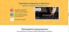 Каталог видеосайтов с двойными (русско-английскими) субтитрами для тренировки восприятия английского на слух (сайты в основном платные)